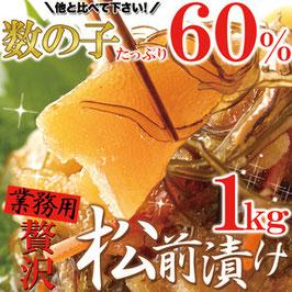 商品名ほとんど数の子60%!!【業務用】贅沢松前漬け1kg