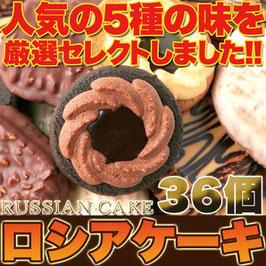 商品名老舗のロングセラー洋菓子!!ロシアケーキどっさり36個