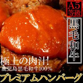 商品名極上の肉汁!プレミアム★A5ランク鹿児島黒牛100%プレミアムハンバーグ 130g×5個