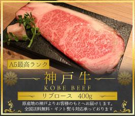 商品名A5ランク神戸牛200g×2個