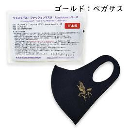 黒生地ファッションマスク(金・銀デザイン入り!)