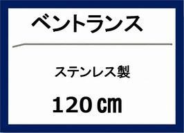 ベントランス 120センチ