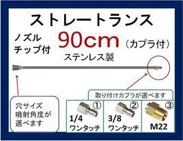 ストレートランス 90センチ ノズルチップ カプラ付 高圧洗浄機用