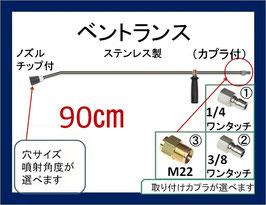ベントランス 90センチ ノズルチップ ハンドル カプラ付 高圧洗浄機用