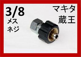 クイックカプラー メス(3/8めすねじ)B社製