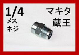 クイックカプラー オス(1/4めすねじ)B社製