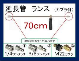 ストレートランス 70センチ カプラー・ハンドル付 ステンレス製 高圧洗浄機用