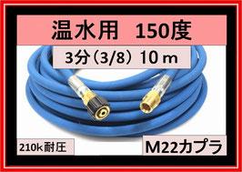 温水用高圧ホース  10メートル 3分 A社製M22カプラ付