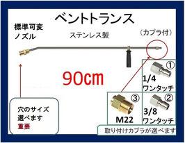 ベントランス 90センチ 耐久可変ノズル ハンドル カプラ付 高圧洗浄機用