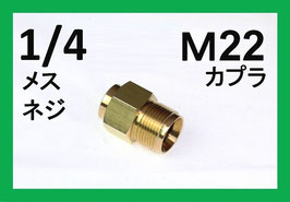 M22カプラー オス(1/4メスネジ) A社製