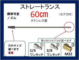 ストレートランス 60センチ 可変ノズル カプラ付 高圧洗浄機用