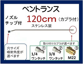ベントランス 120センチ ノズルチップ カプラ付 高圧洗浄機用