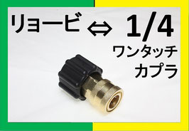 22MMメス中心軸15ミリ × 1/4ワンタッチカプラー
