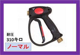 標準高圧ガン(MV925)