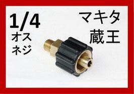 クイックカプラー メス(1/4おすねじ)A社製