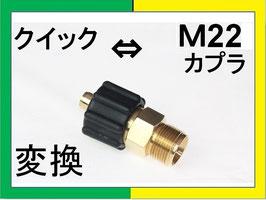 変換カプラー クイックカプラ(メス) ⇔ M22(オス)