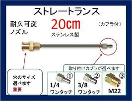 ストレートランス 20センチ 耐久可変ノズル カプラ付 高圧洗浄機用