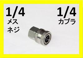 ワンタッチカプラー 1/4 メス(1/4めすねじ)
