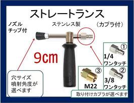 ストレートランス 9センチ ノズルチップ ハンドル カプラ付 高圧洗浄機用