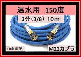 温水用高圧ホース  10メートル 3分 A社製M22両端メスカプラー付