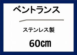 ベントランス 60センチ