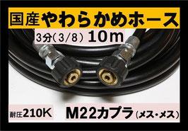高圧ホース やわらかめ 10メートル 3分 B社製M22カプラー両端メス付