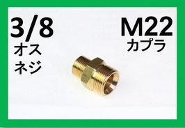 M22カプラー オス(3/8オスネジ) B社製