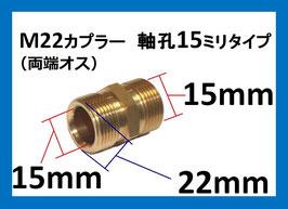 M22カプラー軸孔15mm 両端オス