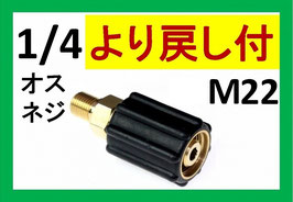 M22カプラー メス(1/4オスネジ)スイベル付 A社製
