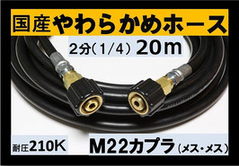 高圧ホース やわらかめ 20メートル 2分 B社製M22カプラー両端メス付