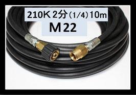 高圧ホース 業務用 10メートル 2分 A社製M22カプラ付