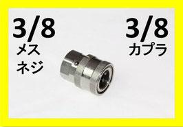 ワンタッチカプラー 3/8メス(3/8めすねじ)