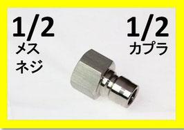 ワンタッチカプラ1/2・オス(1/2めすねじ)