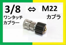 変換カプラー M22(メス)⇔3/8ワンタッチカプラー(メス)