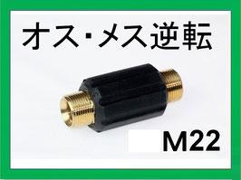変換カプラ M22オス ⇔ M22オス B社製カバー付