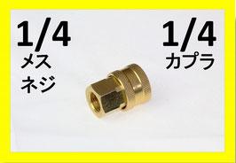 真鍮製ワンタッチカプラ1/4・メス(1/4めすねじ)