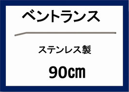 ベントランス 90センチ