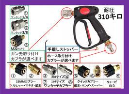 カプラ付高圧洗浄機用ガン(手放しストッパー付)