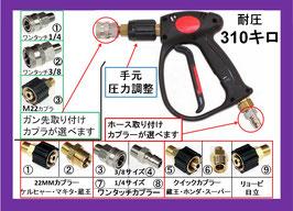 カプラ付高圧洗浄機用ガン(手元圧力調整付)