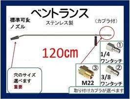 ベントランス 120センチ 標準可変ノズル ハンドル カプラ付 高圧洗浄機用