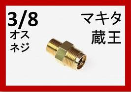 クイックカプラー オス(3/8おすねじ)A社製