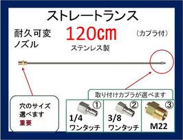 ストレートランス 120センチ 耐久可変ノズル カプラ付 高圧洗浄機用