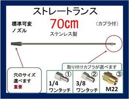 ストレートランス 70センチ 可変ノズル カプラ付 高圧洗浄機用