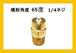 高圧洗浄機用ノズルチップ 65度