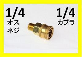 真鍮製ワンタッチカプラ1/4・メス(1/4おすねじ)