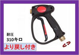 スイベル付 高圧ガン(MV920S)