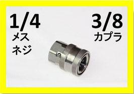 ワンタッチカプラー 3/8メス(1/4めすねじ)
