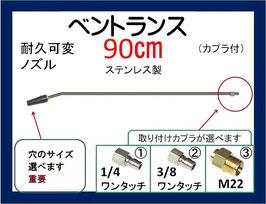 ベントランス 90センチ 標準可変ノズル カプラ付 高圧洗浄機用