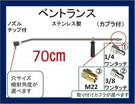 ベントランス 70センチ ノズルチップ ハンドル カプラ付 高圧洗浄機用