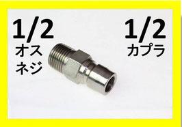 ワンタッチカプラー  1/2オス(1/2おすねじ)